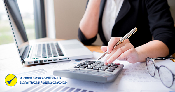 Член профессиональных бухгалтеров