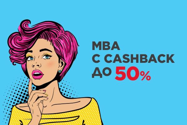 МВА c cashback до 50%