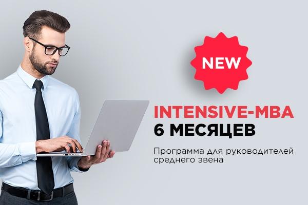 NEW! Intensive-MBA 6 месяцев