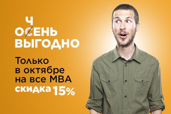 МВА с выгодой 15% в октябре