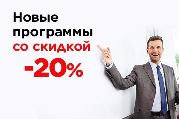 Новые программы со скидкой 20%!