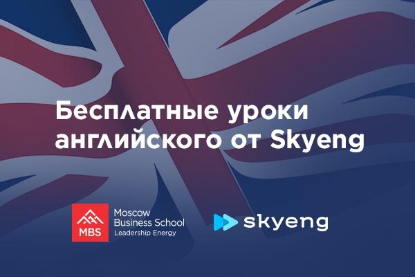 Бесплатные уроки английского от Skyeng